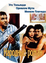 Народный роман - диск