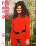 Орнелла Мути - 1973 год
