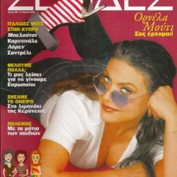 CYPRUS GREECE 2003