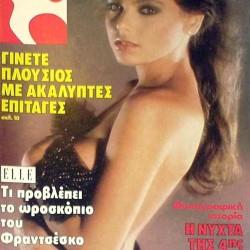 GREEK MAGAZINE TAXYDROMOS 1982