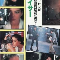 Китайский постер фильма