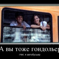 Автобусьер