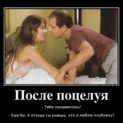 После поцелуя