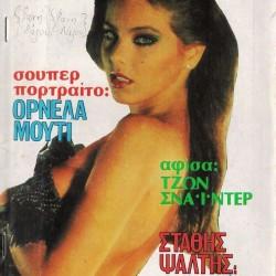 Katerina 1983