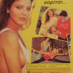 Poster from Greek Magazine