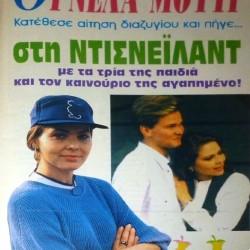 Журнал Katerina 1993 год
